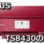 pixus-ts8430-ts8330-tigai-150x150