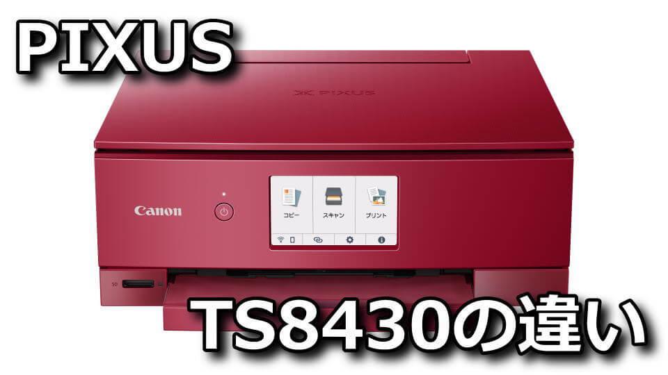 pixus-ts8430-ts8330-tigai