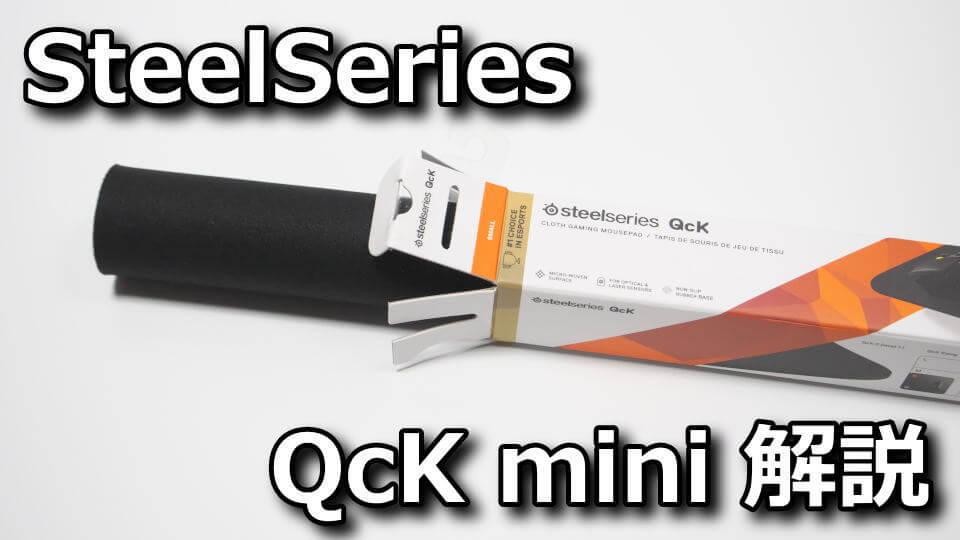 qck-mini-review-63005