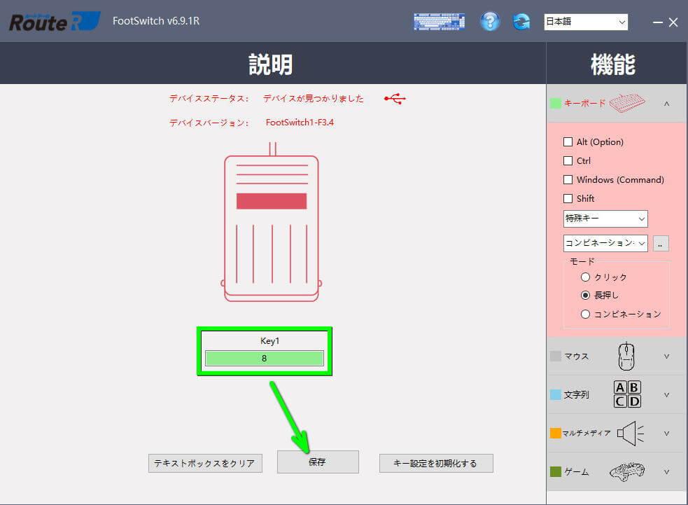 ri-fp1mg-usb-foot-pedal-review-software
