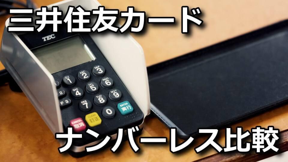 smbc-card-gold-numberless-tigai-hikaku