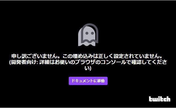 twitch-error