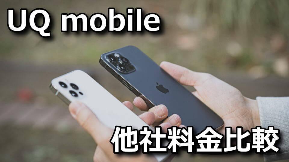 uq-mobile-ahamo-rakuten-mobile-tigai-hikaku