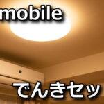 uq-mobile-denki-setwari-tigai-hikaku-150x150