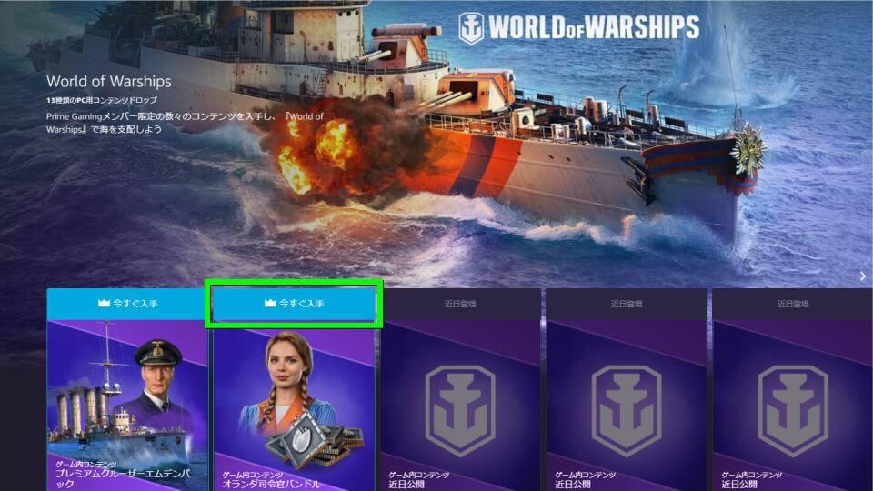 world-of-warships-amazon-prime-gaming-1