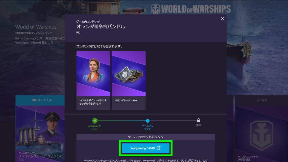 world-of-warships-amazon-prime-gaming-2