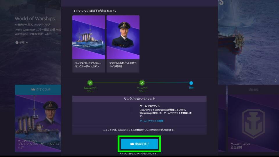 world-of-warships-amazon-prime-gaming-4