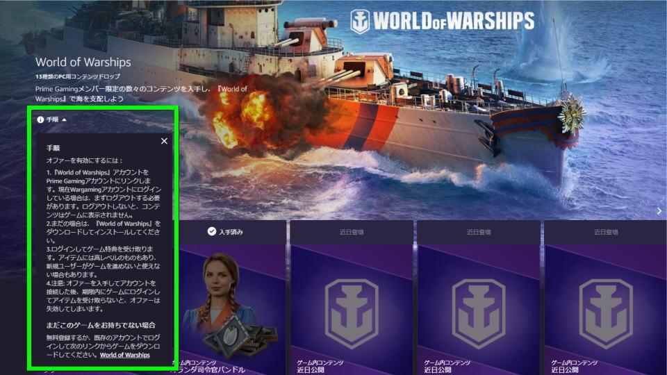 world-of-warships-amazon-prime-gaming-6