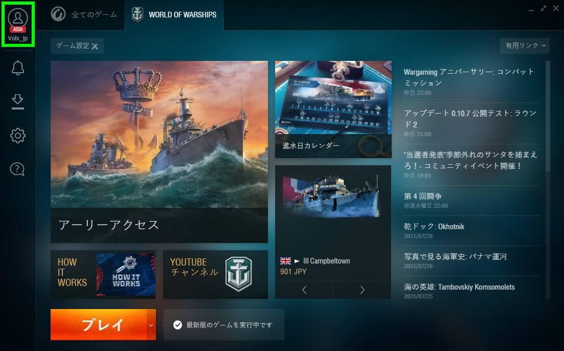 world-of-warships-amazon-prime-gaming-7
