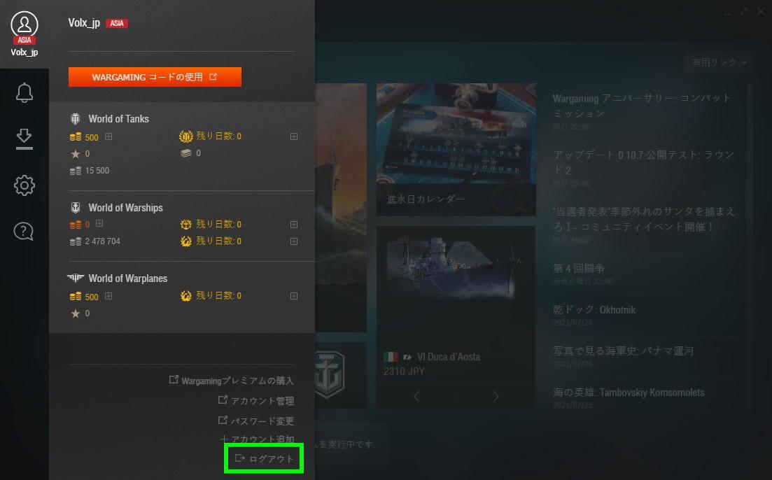 world-of-warships-amazon-prime-gaming-8