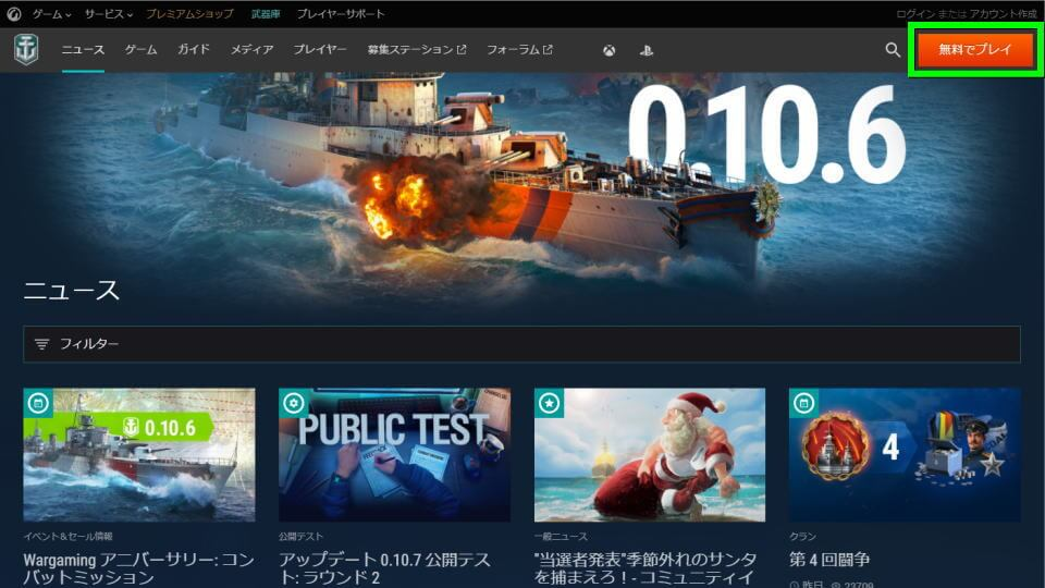 world-of-warships-download-1