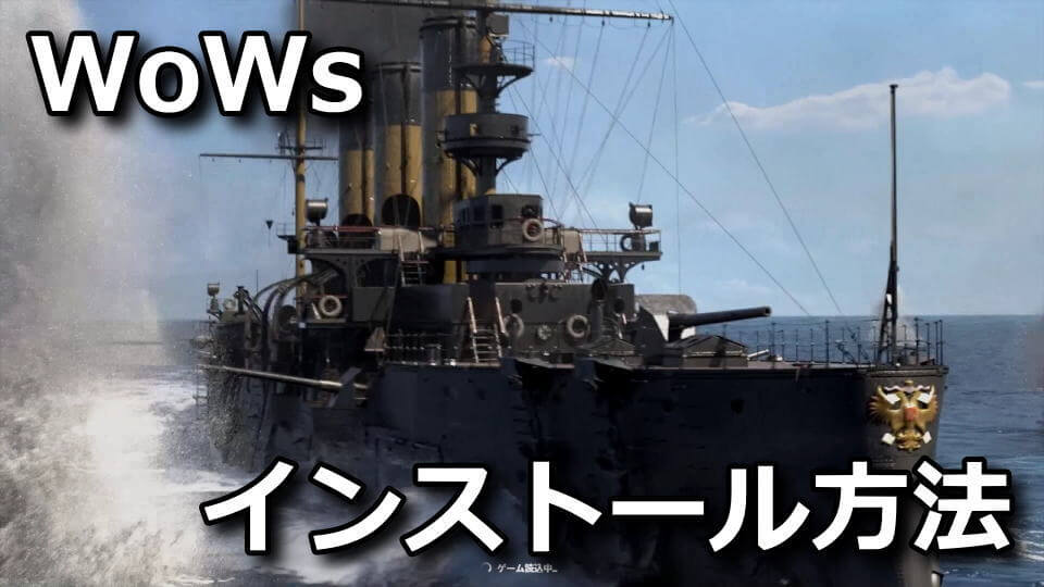 world-of-warships-download-install