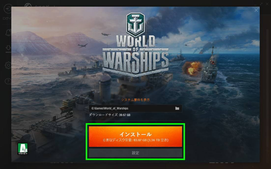 world-of-warships-install-1