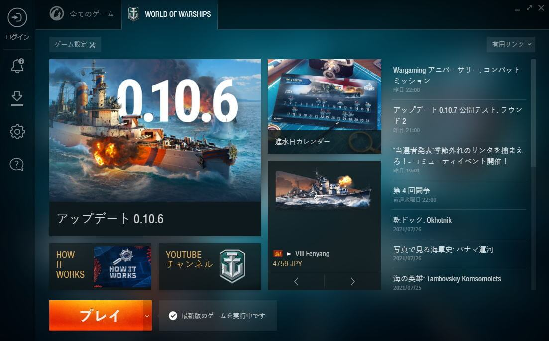 world-of-warships-install-4