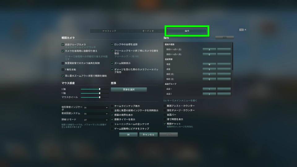 world-of-warships-key-config-3