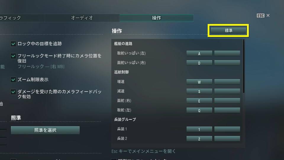 world-of-warships-key-config-default