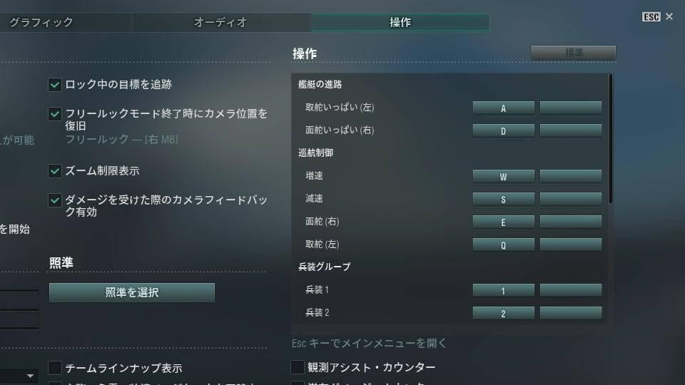 world-of-warships-key-config-list