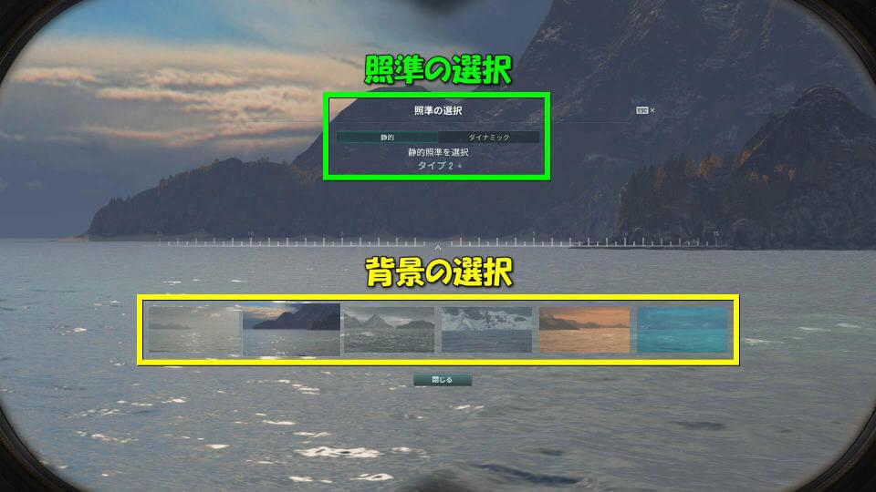 world-of-warships-key-config-sight-2