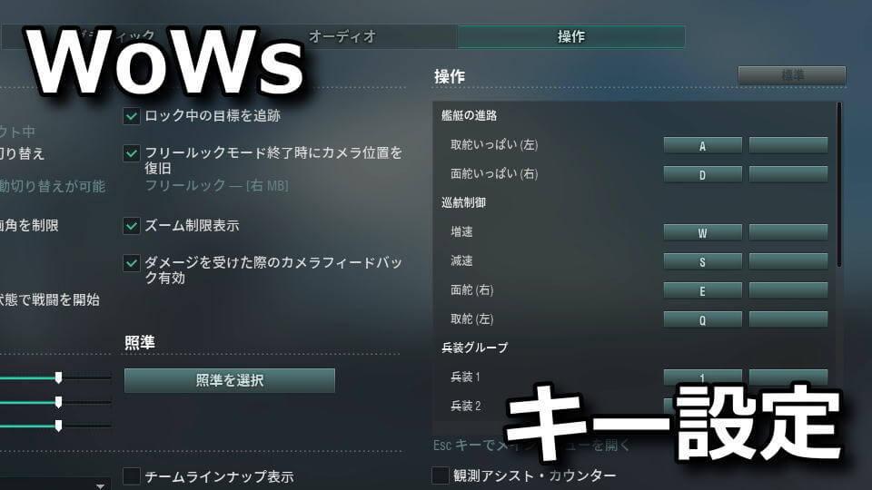 world-of-warships-key-config