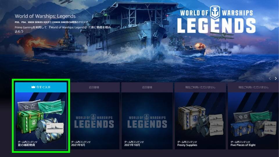 world-of-warships-legends-prime-gaming-1