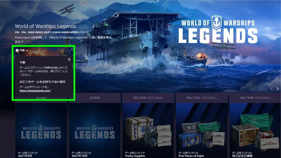 world-of-warships-legends-prime-gaming-4