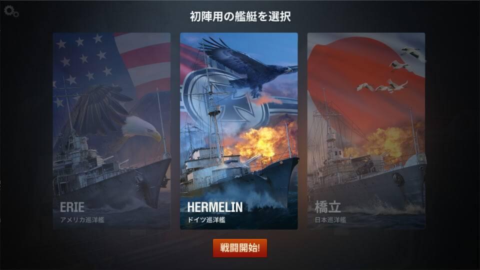 world-of-warships-tutorial