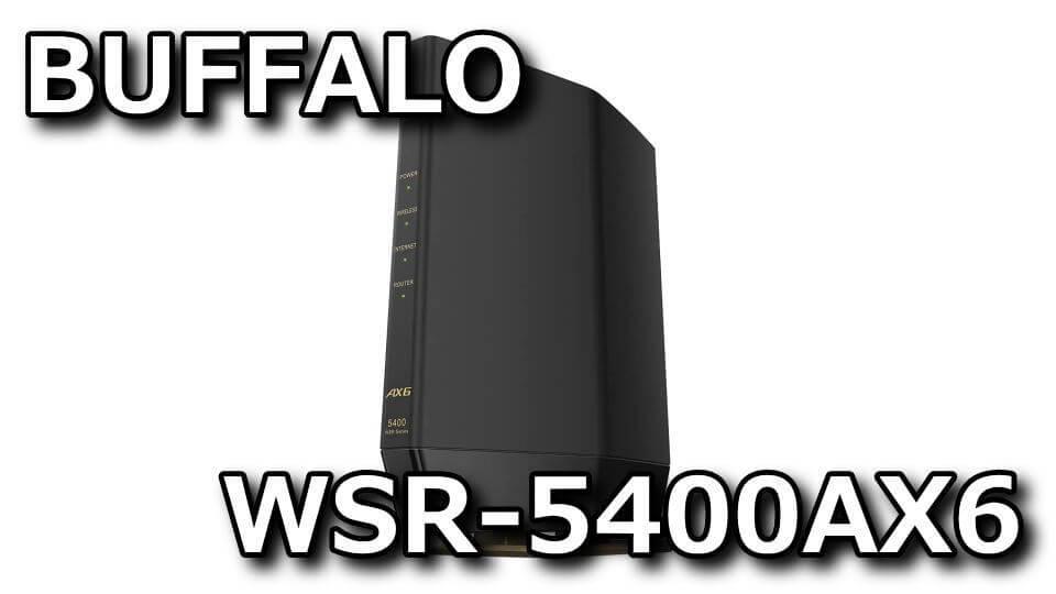 wsr-5400ax6s-wsr-5400ax6-tigai-hikaku