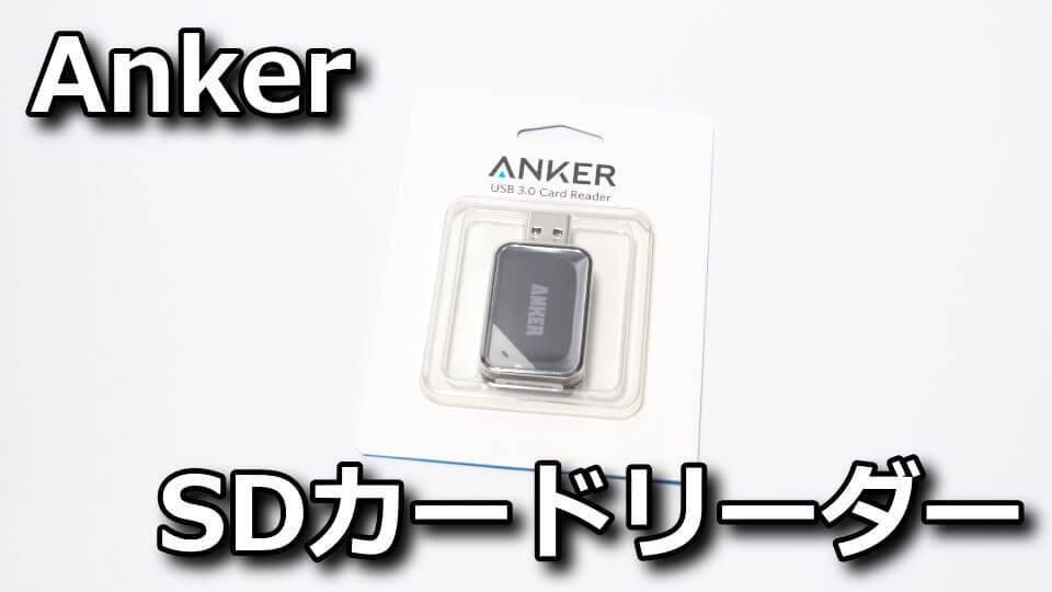 anker-68anreader-b2a-review