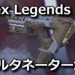 apex-legends-alternator-smg-disruptor-rounds-tigai-150x150