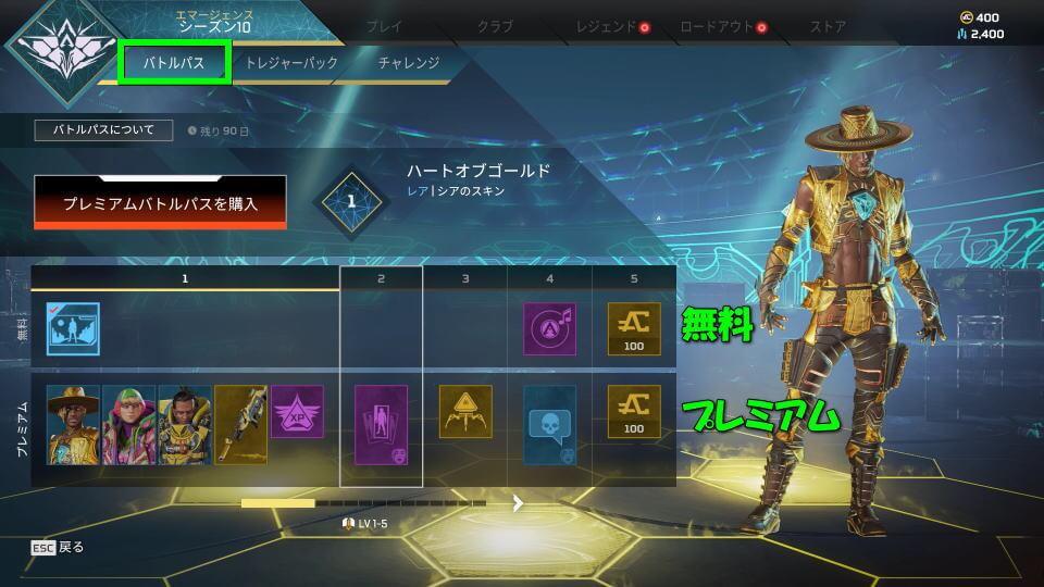 apex-legends-premium-battle-pass
