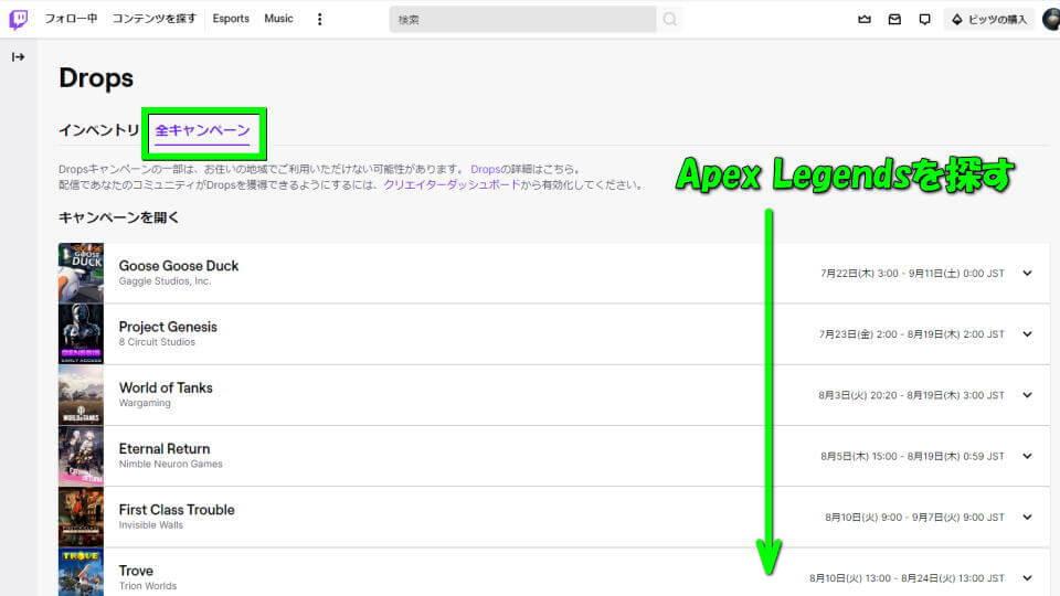 apex-legends-twitch-drops-step-4-1