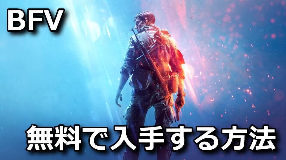 bfv-battlefield-v-bf5-prime-gaming