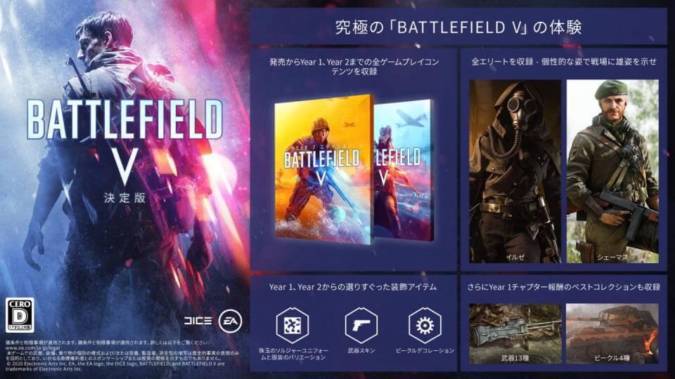 bfv-battlefield-v-definitive-edition-tigai-hikaku