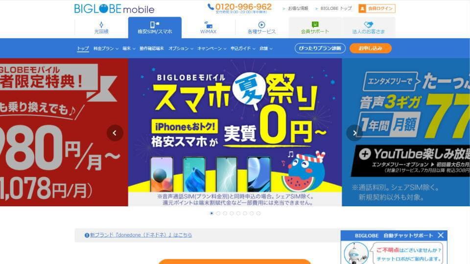 biglobe-mobile