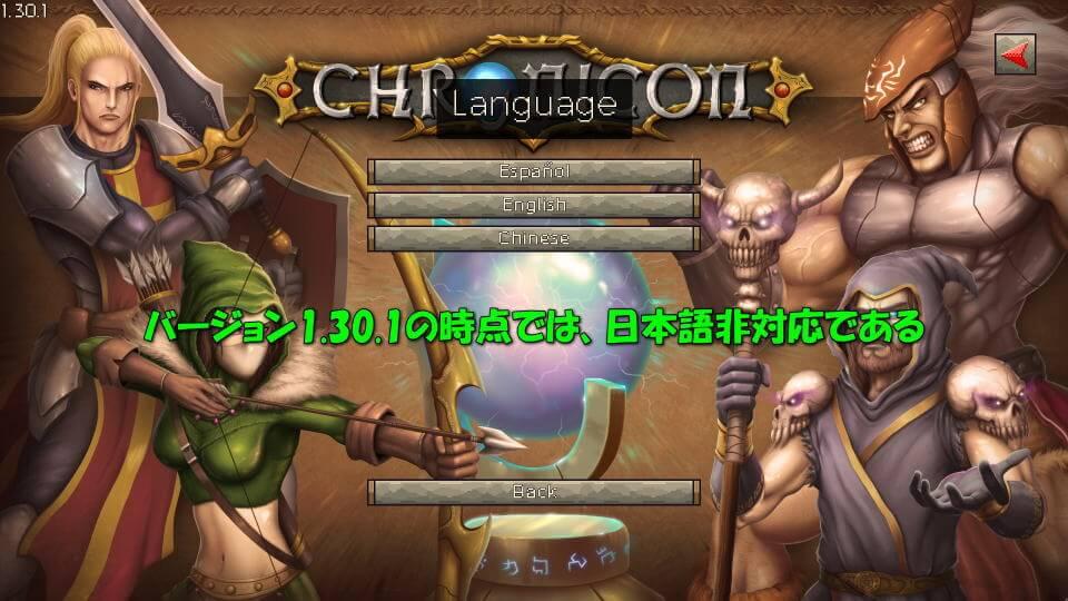 chronicon-change-japanese-2