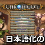 chronicon-change-japanese-unofficial-150x150