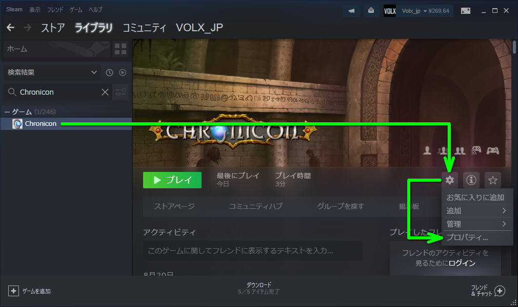 chronicon-change-japanese-unofficial-step-1