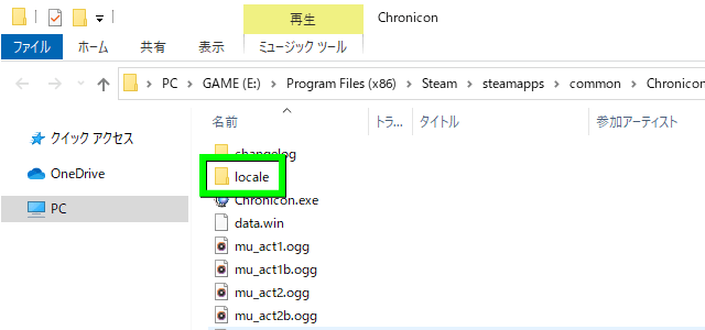 chronicon-change-japanese-unofficial-step-3-1