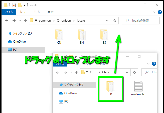 chronicon-change-japanese-unofficial-step-4-1