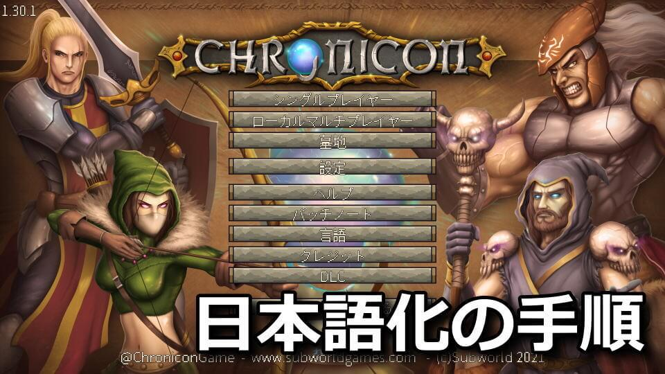 chronicon-change-japanese-unofficial