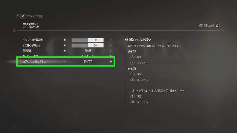 code-vein-controller-button-change-2