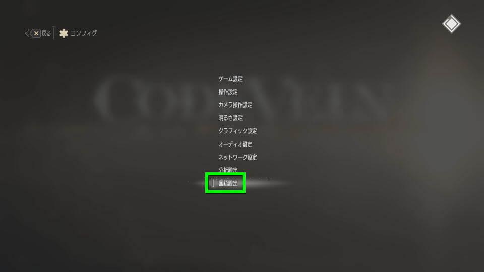code-vein-controller-button-change