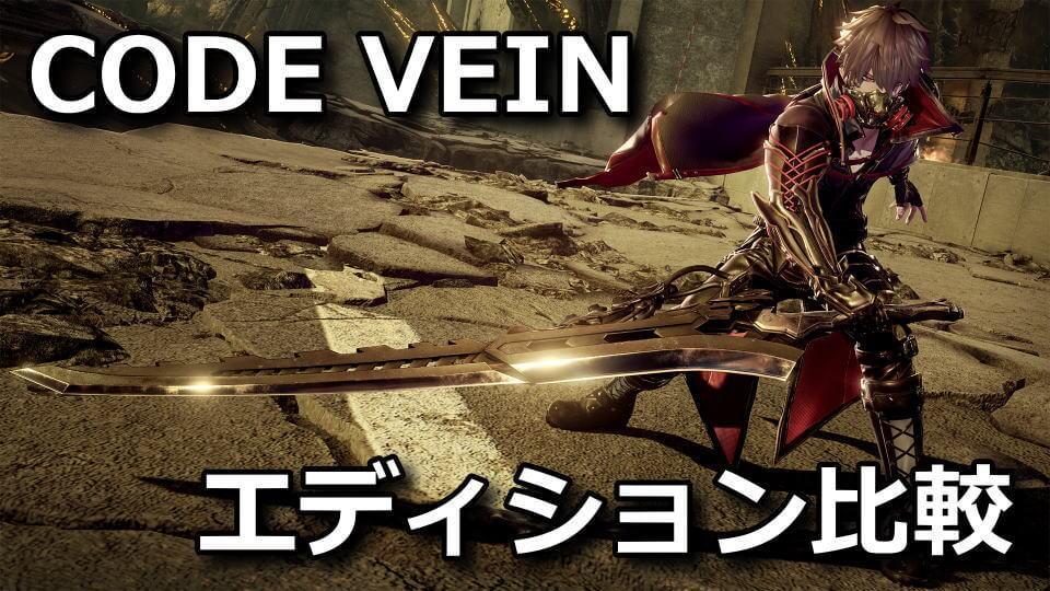 code-vein-deluxe-edition-tigai-hikaku-spec