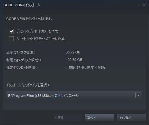 code-vein-game-install
