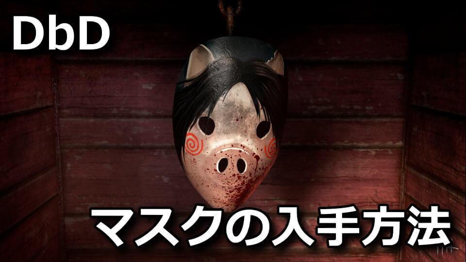 dbd-meg-boop-the-snoot-mask-code