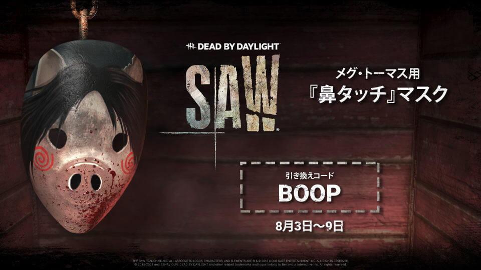 dbd-saw-spiral-kinen-mask