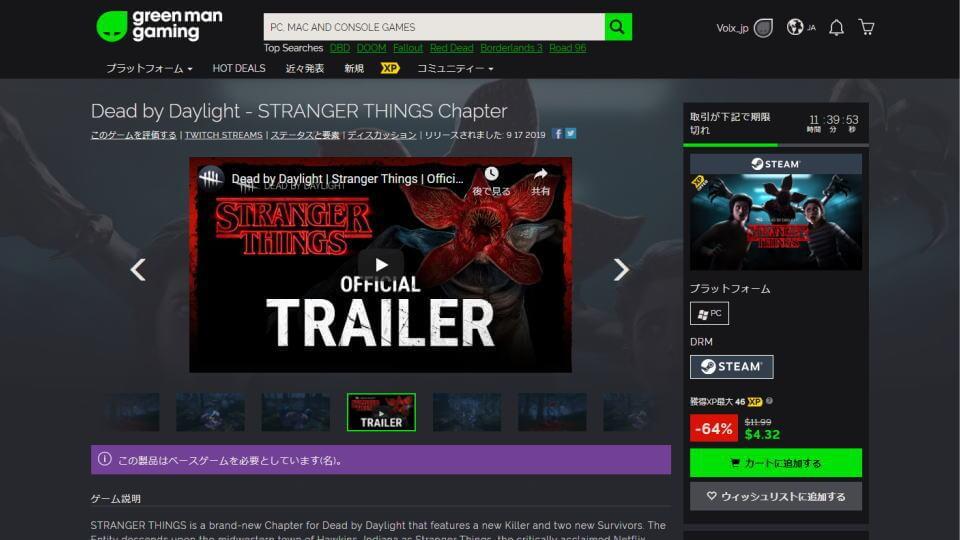 dbd-stranger-things-chapter-gmg-price-check