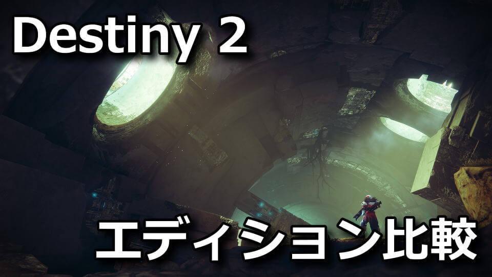destiny-2-deluxe-legendary-tigai-hikaku