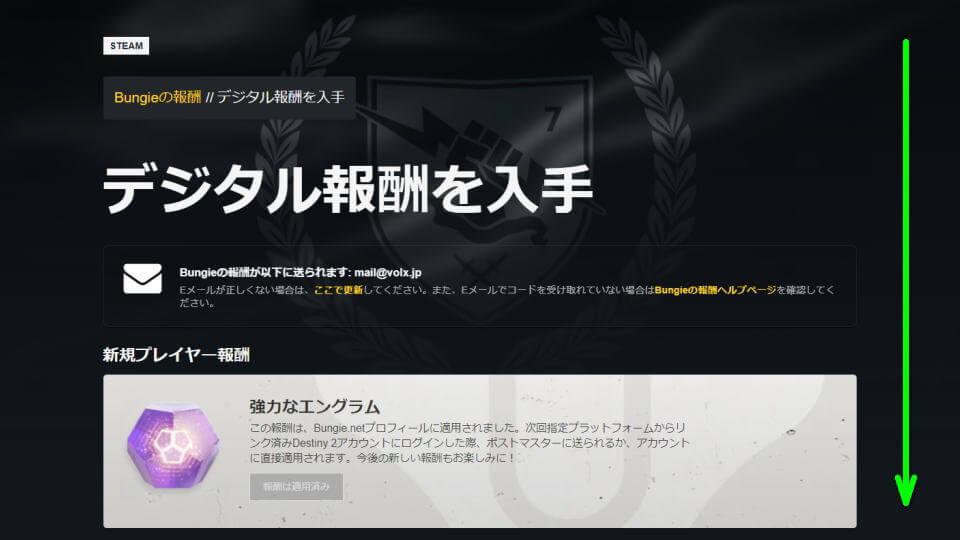destiny-2-digital-rewards