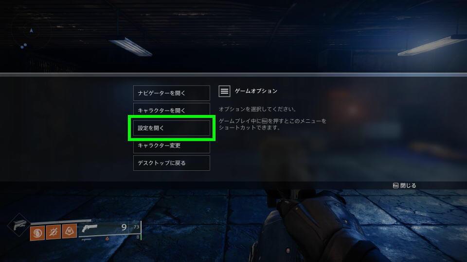 destiny-2-key-config-default-1